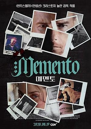정신과 의사가 본 영화 '메멘토'