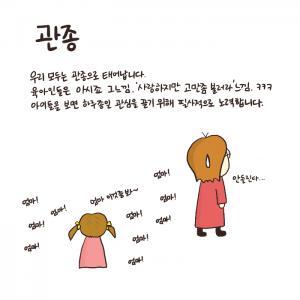 [알고 싶니 마음 #심리툰] Ep 23. 관종